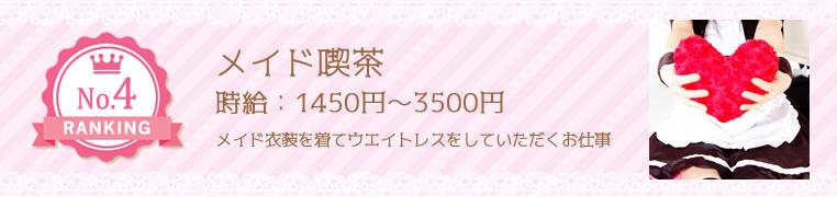 メイド喫茶【関西・大阪・京都・神戸・奈良】(梅田・難波・三宮)高収入と高時給